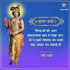 Image may contain: 1 person Krishna Quotes In Hindi, Radha Krishna Love Quotes, Radha Krishna Pictures, Krishna Photos, Hindi Quotes, Apj Quotes, Punjabi Quotes, Jai Shree Krishna, Radhe Krishna