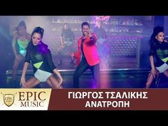 YouTube St Georges Day, Greek Names, Name Day, Ancient Greek, Concert, Words, Music, Youtube, Disney