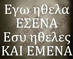 New Quotes, Qoutes, Love Quotes, Greek Quotes, Feelings, Sayings, Words, Amor, Quotations
