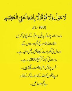 Wazifa for sorrow and grief Islamic Love Quotes, Islamic Inspirational Quotes, Religious Quotes, Islamic Phrases, Islamic Messages, Hadith Quotes, Quran Quotes, Qoutes, Duaa Islam