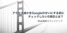 【新規SEO記事】アクセス減をGoogleのせいにする前にチェックしたい5項目 - Web戦略ラウンドナップ ( →  ) アクセス数が急に減るとどうしてもすぐ疑ってしまうのがGoogleのアルゴリズム変更などです。確かにアルゴリズム変更によって急激に検索流入が変化することは多々あります。しかし、そんなに大きな変更はそれほど頻繁にはありません。多くの場合他に原因があります。それの探し方についです。 #seo #アクセス解析