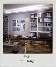 书房/ 書房 (shū fáng): study  | You can view more Chinese flashcards at http://www.writtenchinese.com