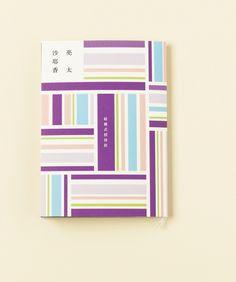 柄 柄 2 color nail art - Nail Art Japanese Colors, Japanese Modern, Japanese Patterns, Design Poster, Label Design, Packaging Design, Print Design, Layout Design, Web Design