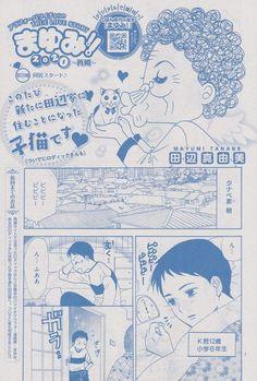 『まゆみ!! 2020~再婚~/24』田辺真由美
