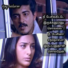 Mine Quotes, Good Life Quotes, Tamil Love Quotes, Best Love Quotes, Tamil Kavithaigal, Life Coach Quotes, Shiva Hindu, Favorite Movie Quotes, Useful Life Hacks