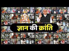 ज्ञान की क्रांति संत रामपाल जी महाराज के - YouTube Hindi Language Learning, Allah God, Bollywood Actors, God Is Good, Spiritual Quotes, Savior, Spirituality, Bible, Youtube