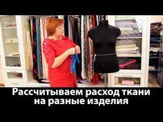 (54) Рассчитываем расход ткани на разные изделия. Как рассчитать ткань, сколько нужно ткани - YouTube