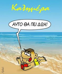 Funny Greek Quotes, Funny Quotes, Good Afternoon, Good Morning, Funny Cartoons, Good Night, Minions, Wise Words, Hilarious