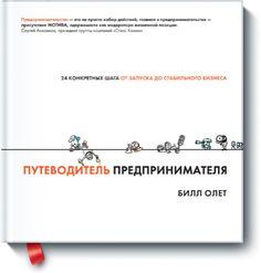 Книгу Путеводитель предпринимателя можно купить в бумажном формате — 950 ք, электронном формате eBook (epub, pdf, mobi) — 399 ք.
