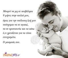 Ο καλύτερος μπαμπάς του κόσμου!η κόρη του όλος του ο κοσμος..τέτοιος ερωτας ποτε πριν!αδυναμια τρελη ... Baby Vest, Greek Quotes, Family Kids, To My Daughter, Parents, Funny Quotes, Children, Photography, Basel