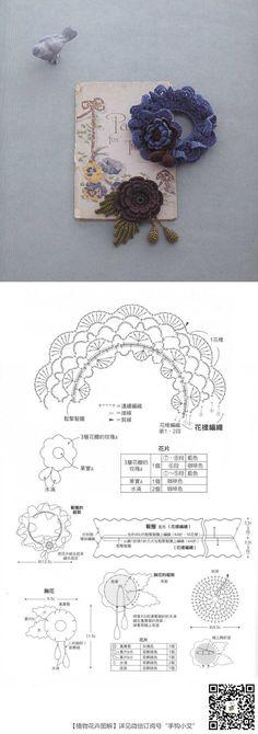 手工DIY 【钩织の发圈丶胸花】- #图解#