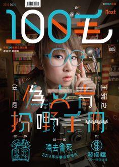 100毛 | 香港獨立雜誌索引 HKIMI
