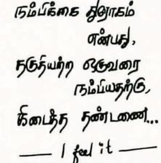 Tamil Motivational Quotes, Tamil Love Quotes, Love Quotes With Images, Inspirational Quotes, Sad Life Quotes, Movie Quotes, True Quotes, Funny Quotes, Alone Quotes