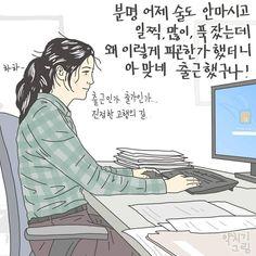 #그림왕양치기 #약치기그림 Medicine Humor, Office Humor, Long Time Ago, Good Job, Laughter, Inspirational Quotes, Cartoon, Sayings, Words