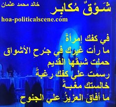 """Snippet of poetry from """"Arrogant Yearning"""" by poet & journalist Khalid Mohammed Osman on romantic evening picture."""