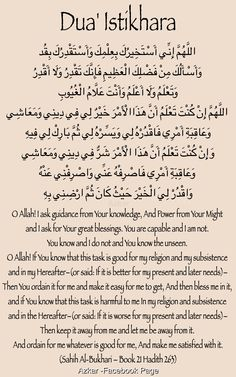 Salat al Istikhara & Dua Istikhara: First pray 2 raka' nafil. Afterwords, recite this dua and ask Allah for His guidance.