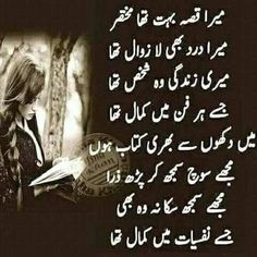Wahhh kya Kamal k bt ha Soul Poetry, Poetry Quotes In Urdu, Best Urdu Poetry Images, Quran Quotes Love, Urdu Poetry Romantic, Poetry Feelings, Love Poetry Urdu, My Poetry, Urdu Quotes