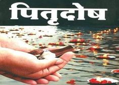 Gayatri Mantra, Online Psychic, Delhi Ncr, Psychic Readings, Astrology Signs, Problem Solving, Im Not Perfect, The Past, Remedies