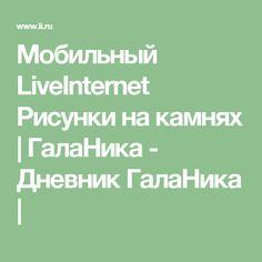 Мобильный LiveInternet Рисунки на камнях | ГалаНика - Дневник ГалаНика |