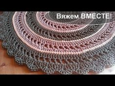 "Вяжем вместе! Круглый коврик из полиэфирного шнура. ""Классика"" Diy Crochet Rug, Crochet Carpet, Crochet Mandala, Love Crochet, Crochet Doilies, Crochet Purse Patterns, Crochet Patterns For Beginners, Crochet Purses, Knitting Projects"