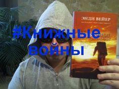 """#книжныевойны """"Марсианин"""" - это шедевр!!!"""
