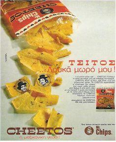 ΤΣΙΤΟΣ / Image result for παλιες σοκολατες παυλιδης