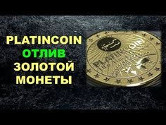 🔥 Platincoin Отлив золотой монеты платинкоин - 999,9 проба , стоимость 4...