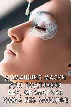 Beauty Skin, Health And Beauty, Hair Beauty, Gym Workout Chart, Facial, Face Yoga, Face Massage, Neutrogena, Health Coach