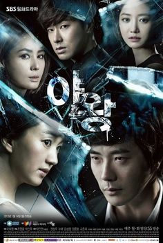 """Queen of Ambition"" - This drama is about a woman, Joo Da Hae (Soo Ae) who wishes to shake off her poverty and become First Lady. She then meets a nice man, Ha Ryu (Kwon Sang Woo) who can do anything for her. Meanwhile, Baek Do Hoon (U-Know Yunho) is another man who in love with Joo Da Hae."