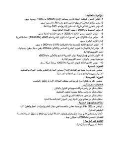 eb65aaa2200e97badf2daf3edc60e1ca--legends Job Application Form Doc Arabic on blank generic, part time, free generic,
