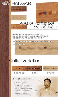 鍵の置き場所に困っているあなたに♪こんなオシャレなキースタンドはいかがですか?木ネジで壁に取り付けます。ナチュラル、ブラウン、ライトブラウンの3色よりお選び下さい。▽サイズ:約幅23×奥行3.3×高さ8(cm)▽素材:ウォルナット ナラ アガチス他 (ウレタン塗装)