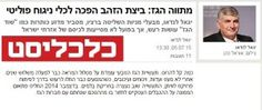 """Yigal Landau was interviewed for an article published by Calcalist and explained that phrases like """"the gas robbery"""" do not do justice to the citizens of Israel. The gas industry has been booming for over 3 years but after quite a few committees, industry has again ground to a halt, when at the end of 2014, the Antitrust Commissioner withdrew from the agreement signed with the gas companies.  Read the full story: http://www.yigallandau.net/yigal-landau-in-a-column-in-calcalist-how-did-the-ga"""