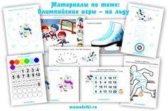 FREE - Preschool Printables.Материалы по зимним видам спорта на льду