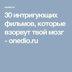 30 интригующих фильмов, которые взорвут твой мозг - onedio.ru