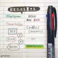 本日のプチ手帳術『目立たせる書き方』 ・ 手帳の文字を目立たせる書き方を色々考えてみました。 ・ ・蛍光ペンを使う ・色を変える ・四角や丸、吹き出しで囲む ・太字にする ・カッコで囲む ・点線 ・マスキングテープやシールを貼る ・ などなど、他にも色々ありますよね~(^^) ・ #手帳 #手帳活用 #手帳術 #ダイアリー #ジェットストリーム #クオバディス #タイムアンドライフ #stationeryaddict #stationerylove #お洒落 #文房具 #文具 #stationery #和気文具