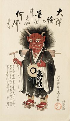 Devil Priest | woodblock print by Matahei (early 18th centur… | Flickr