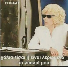 """Find and save images from the """" collection by Μαριλού on We Heart It, your everyday app to get lost in what you love. Greek Quotes, We Heart It, Memes, Fictional Characters, Image, Meme, Fantasy Characters"""