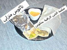 tacos fait maison تاكوس منزلي مع صلصة الجبن الرهيبة بمكونين أروع من طاكو...