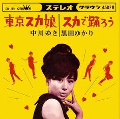 Night Birds » 中川ゆき 黒田ゆかり - 東京スカ娘/スカで踊ろう [1964]