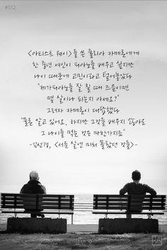 클리앙 > 사진게시판 1 페이지 Wise Quotes, Famous Quotes, Inspirational Quotes, Korean Handwriting, Korean Quotes, Motivation Wall, Learn Korean, Motivational Phrases, Korean Language