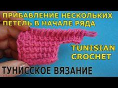 """Начинаем вязать – Видео уроки вязания » """"Прибавление нескольких петель по краю ряда справа"""" – Тунисское вязание"""