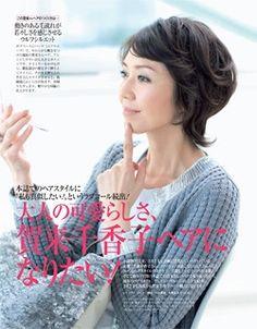 賀来千香子 Hair Beauty, Actresses, T Shirts For Women, Hair Styles, Tops, Fashion, Short Hairstyles, Female Actresses, Hair Plait Styles