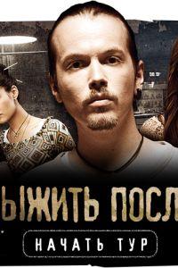 Сериал Выжить после 4 сезон 1 серия 2016 на стс смотреть онлайн бесплатно