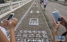 Un carril para adictos a los smartphones.