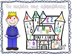 Greek Language, Always Learning, Special Education, Back To School, School Stuff, Literacy, Kindergarten, Lettering, Comics