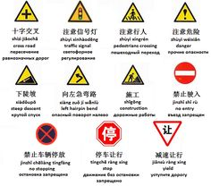 Mandarin Chinese From Scratch: 交通标记 - traffic signs - дорожные знаки