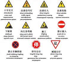Mandarin Chinese From Scratch: 交通标记 - traffic signs - дорожные знаки