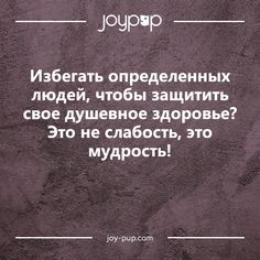 Positive Affirmations Quotes, Affirmation Quotes, Epic One Liners, Russian Language Learning, Inspirational Phrases, Depression Treatment, Wise Quotes, Wise Words, Quotations