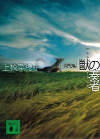 獣の奏者 I闘蛇編-電子書籍