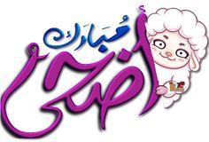 Aid Adha, Eid Images, Eid Stickers, Eid Cards, Beautiful Nature Wallpaper, Eid Mubarak, Pictures, Black, Quotes